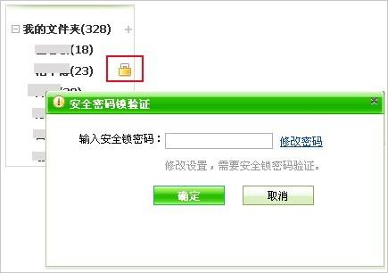 通过WEB方式登录139邮箱如何查看已加锁的文件夹 -139邮箱 帮助图片