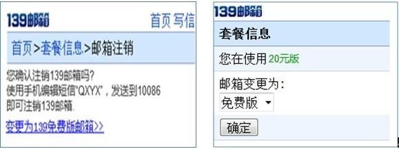 如何在炫版注销139邮箱