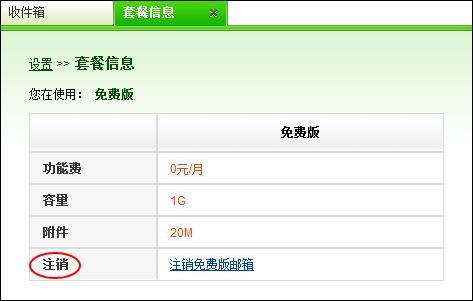 电信客户如何注销139邮箱?