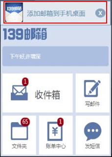 """邮箱登录页面底部操作栏或上方会显示""""一键添加139邮箱至桌面""""图片"""